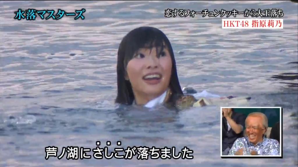 SashiharaRino-26-9-2013